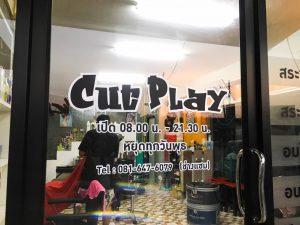 สติ๊กเกอร์ติดกระจก Cut Play