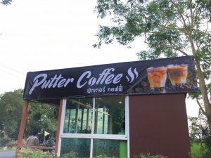 ป้ายไวนิล แต่งร้านกาแฟ
