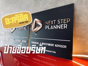 ป้ายบริษัท NEXTSTEP